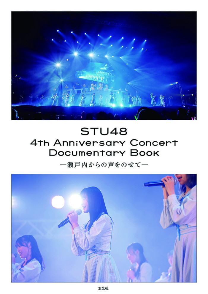STU48中村舞&高雄さやかトークショー