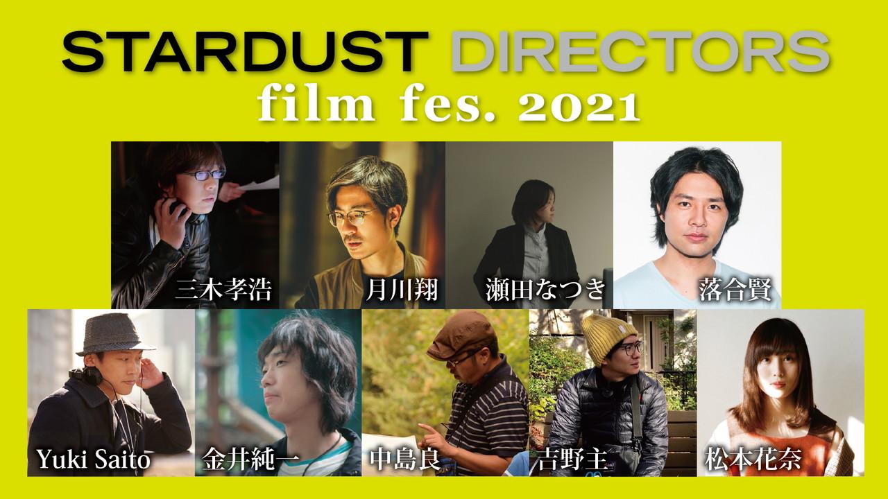 STARDUST DIRECTORS film fes. 2021