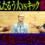 岩崎う大がスピードワゴン小沢のYouTubeチャンネルで都市伝説披露