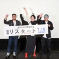 品川ヒロシ監督最新作『リスタート』沖縄国際映画祭上映イベント