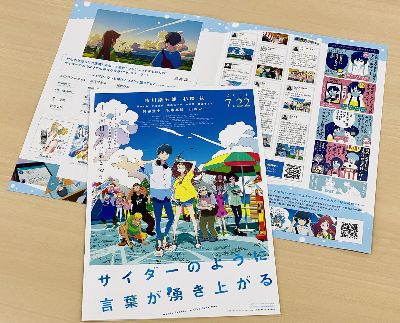 """また、「四月は君の嘘」の新川直司、そして「クジラの子らは砂上に歌う」の梅田阿比の人気漫画家2名からはイラストも到着。""""サイコト""""の世界観をさらに豊かなものにしている。"""
