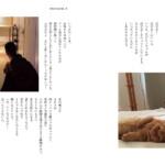 見本ページ②『ハニオ日記Ⅲ 2019 -2021』