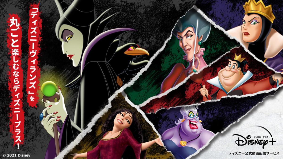 特集『物語を盛り上げる魅力的な悪女たち-ヴィランズ-』キービジュアル-credit