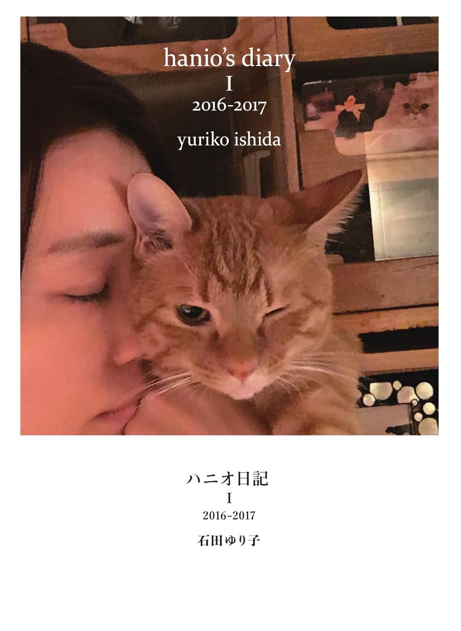 書影:『ハニオ日記I 2016 -2017』
