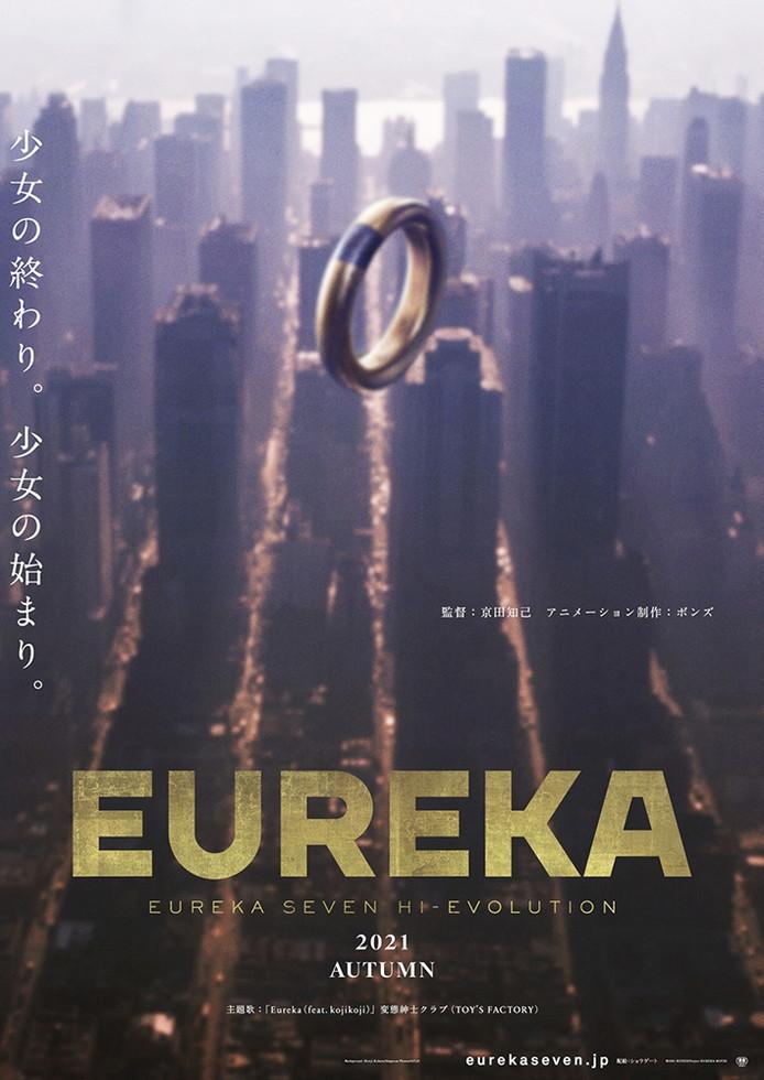 劇場版『EUREKA/交響詩篇エウレカセブン ハイエボリューション』