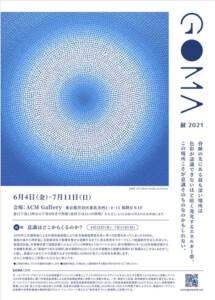 GOMA展2021