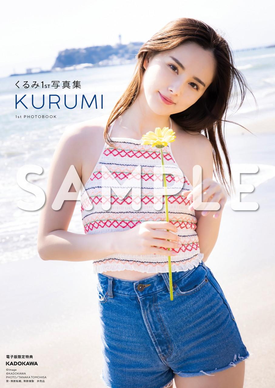 くるみ1st写真集 KURUMI