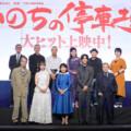 舞台挨拶中アクシデントに吉永小百合、西田敏行の人柄が垣間見え、まさに『いのちの停車場』を体現したかのよう。