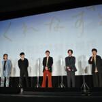 『くれなずめ』公開記念舞台挨拶