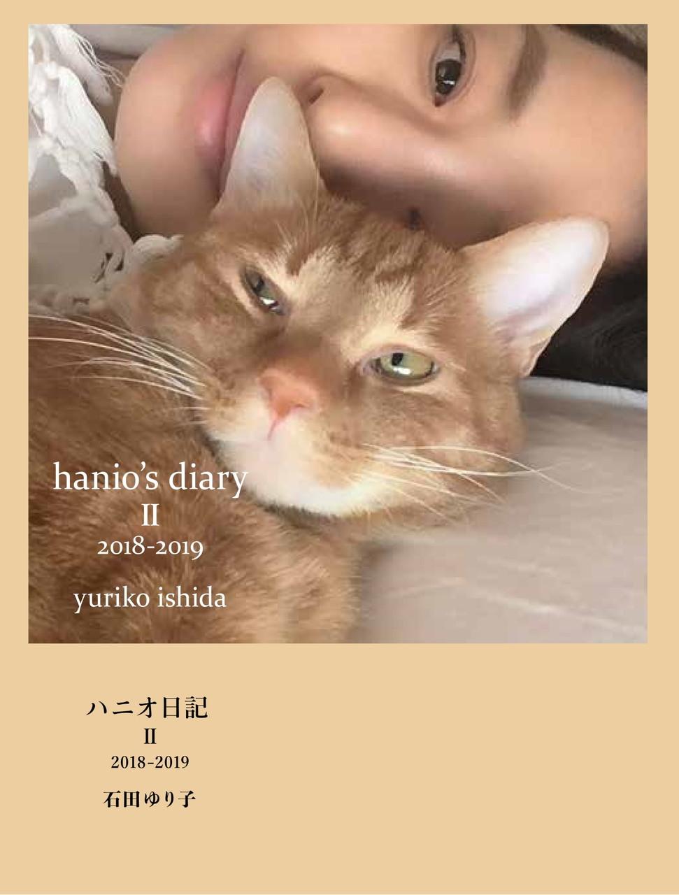 書影『ハニオ日記Ⅱ 2018 -2019』