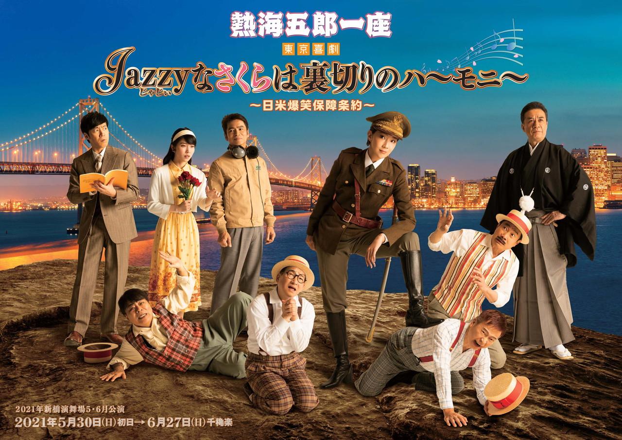 熱海五郎一座「Jazzy(じゃじぃ)なさくらは裏切りのハーモニー 〜日米爆笑保障条約〜」