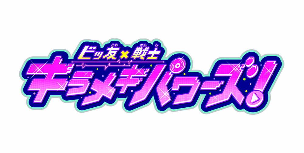 ビッ友×戦士 キラメキパワーズ!