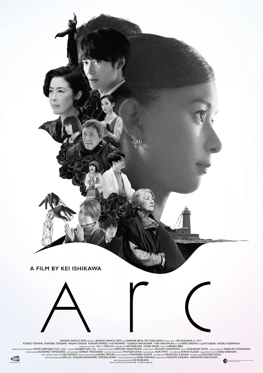 Arc アーク