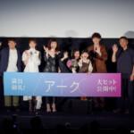 映画『Arc アーク』公開初日舞台挨拶