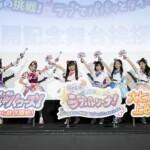 【劇場版ラブパト】公開記念舞台挨拶