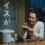 リリー・フランキー主演×清水康彦監督×齊藤工プロデュース 映画『その日、カレーライスができるまで』完成