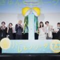 【公開前夜!「ハニレモ」しゅわきゅん♡スパークナイト】イベントレポート 映画『ハニーレモンソーダ』