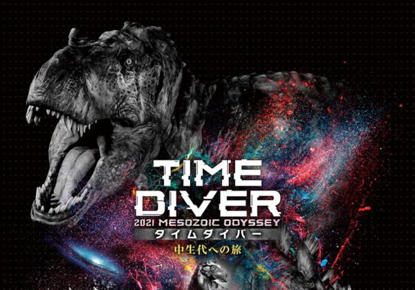 DINO-A-LIVE PREMIUM TIME DIVER 2021 MESOZOIC ODYSSEY 中生代への旅