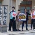 藤岡弘、50年の意義と未来を語る『セイバー+ゼンカイジャー スーパーヒーロー戦記』完成報告イベント@トキワ荘
