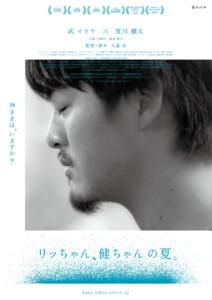 『リッちゃん、健ちゃんの夏。』ポスタービジュアル4