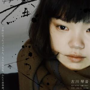 『春』ポスタービジュアル 古川琴音ver