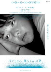 『リッちゃん、健ちゃんの夏。』ポスタービジュアル3