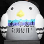 鳩の撃退法