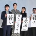佐久間由衣、奈緒が入りたい大学の学部は?映画『君は永遠にそいつらより若い』特別先行上映会舞台挨拶