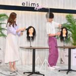 「elims me」プレス発表会