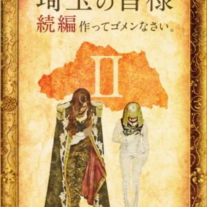 翔んで埼玉Ⅱ(仮題)