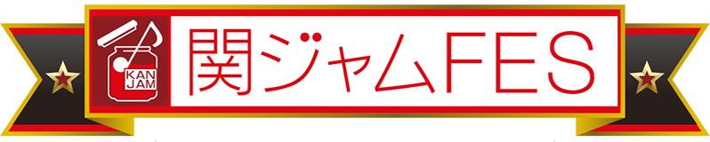 関ジャムFES