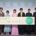 今泉組主演が目標だった志田彩良「まさかこんなに早く実現するとは」