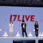 17LIVE「リブランディング方針に関する発表会」