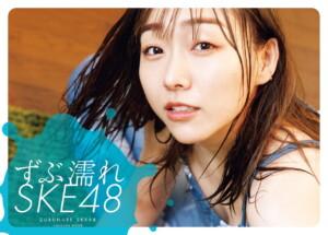 【Amazon限定表紙】:須田亜香里表紙・ずぶ濡れSKE48