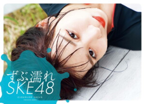 【星野書店】:太田彩夏表紙・ずぶ濡れSKE48
