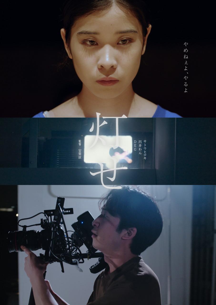 映画『灯せ』