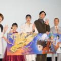 東京~出雲をつないだ同時舞台挨拶に蒔田彩珠、柴咲コウ、井浦新、新津ちせ、神谷明、miwaが登場。映画『神在月のこども』