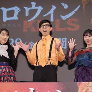 映画『ハロウィン KILLS』ジャパンプレミアイベント