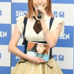 『ずぶ濡れSKE48』発売記念イベント