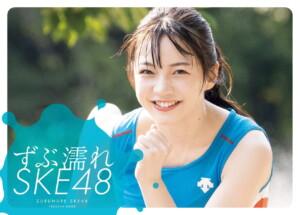 【セブンネットショッピング】:坂本真凛表紙・ずぶ濡れSKE48