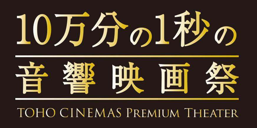 10万分の1秒の音響映画祭