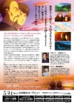 歎異抄をひらくチラシ裏-s.jpg